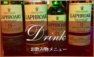 お飲み物メニュー